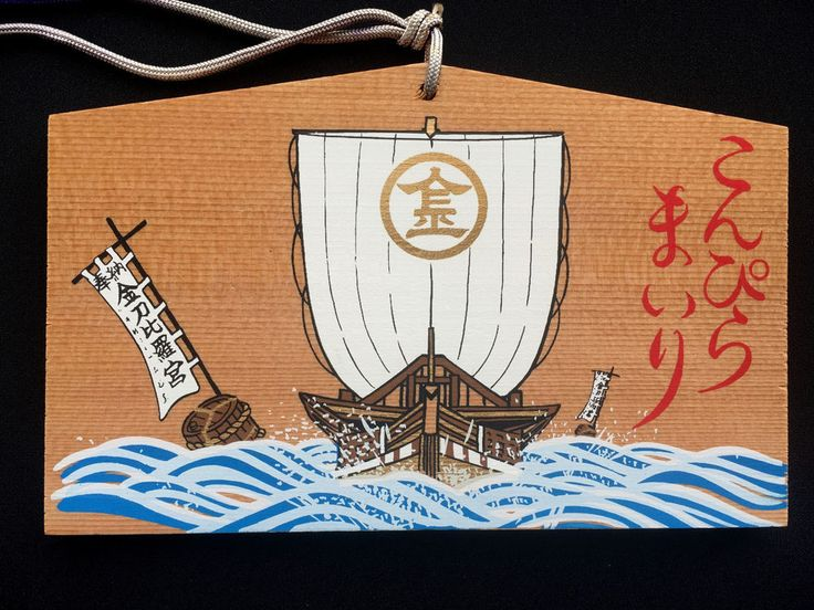 Japanese Shrine Wood Plaque Kotohira-gu Kagawa E9-6 Ema Temple Plaque