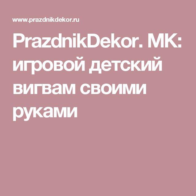 PrazdnikDekor.  МК: игровой детский вигвам своими руками