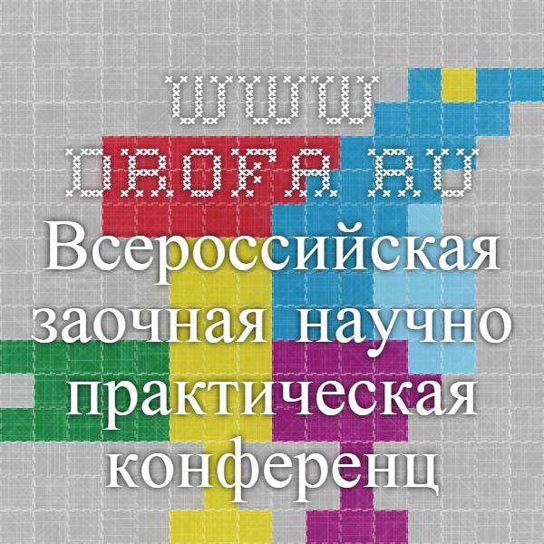 www.drofa.ru Всероссийская заочная научно-практическая конференция «Естественно-научное и математическое образование: современные методики и инновации, опыт практического применения»