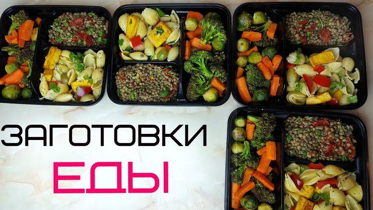 Заготовки ПОЛЕЗНОЙ еды на несколько дней| 4 простых рецепта