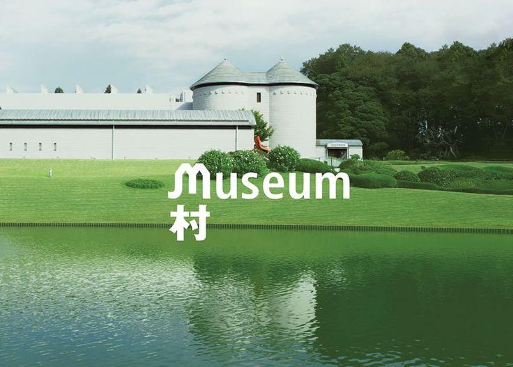 '08 川村记念美术馆 VI   SELECTION   日本设计中心