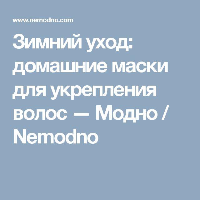 Зимний уход: домашние маски для укрепления волос — Модно / Nemodno