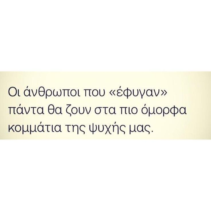 #greek_quotes #quotes #greekquotes #ελληνικα #στιχακια #edita