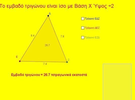 Βρίσκω το εμβαδό τριγώνου- Στ τάξη-Κεφάλαιο 63
