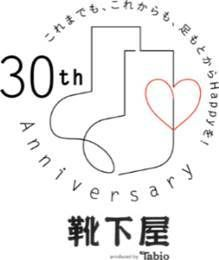 「靴下屋」誕生30周年記念