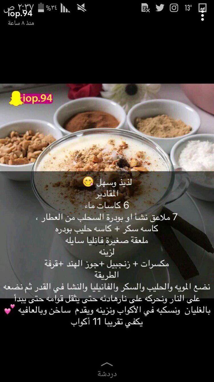مهلبية بالمكسرات والقرفة Coffee Drink Recipes Food Receipes Food And Drink