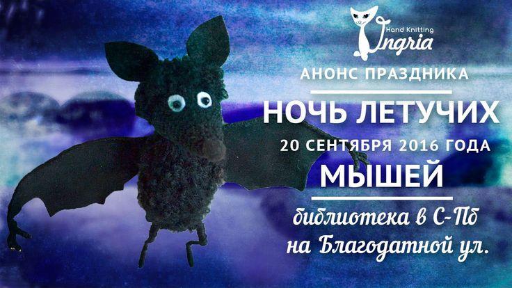 """Анонс праздника """"Ночь летучих мышей"""" в библиотеке на Благодатной улице."""