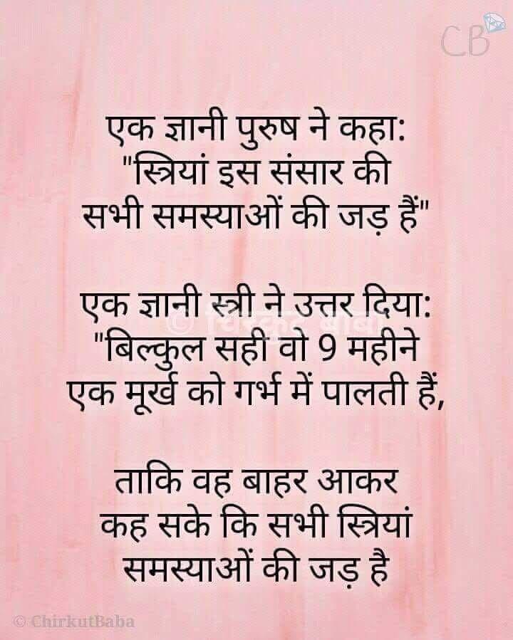 Respect Girl Respect Girl Pinterest Hindi Quotes Respect