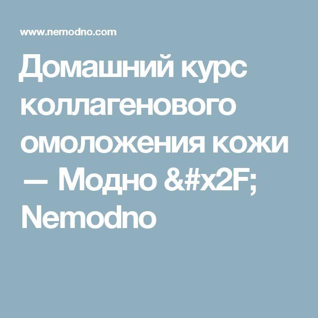 Домашний курс коллагенового омоложения кожи — Модно / Nemodno