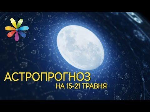 Астропрогноз с 15 по 21 мая от Ольги Стогнушенко – Все буде добре. Выпус...