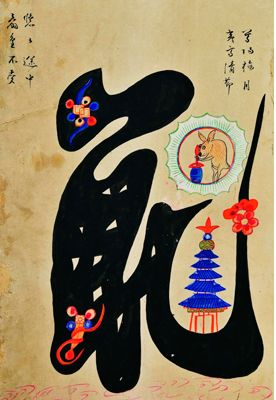 Traditional Korean folk art.