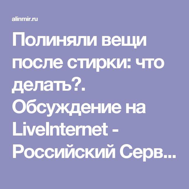 Полиняли вещи после стирки: что делать?. Обсуждение на LiveInternet - Российский Сервис Онлайн-Дневников