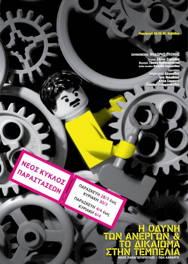 Δεύτερος κύκλος παραστάσεων για το έργο του ΔΗ.ΠΕ.ΘΕ. Καβάλας «Η οδύνη των ανέργων και το δικαίωμα στην τεμπελιά» των Παναγιωτόπουλου και Λαφάργκ σε σκηνοθεσία Θ. Γκόνη, στο θέατρο Αντιγόνη Βαλάκου.  https://www.facebook.com/events/491733997598172/