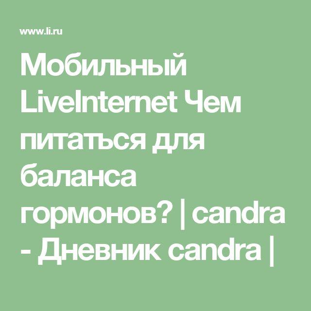Мобильный LiveInternet Чем питаться для баланса гормонов?   candra - Дневник candra  