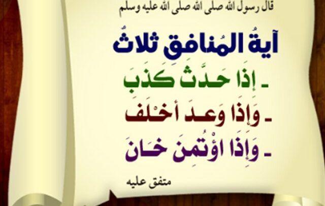 صفات المنافق ثلاث بالشرح من الحديث النبوي الشريف Arabic Calligraphy Calligraphy