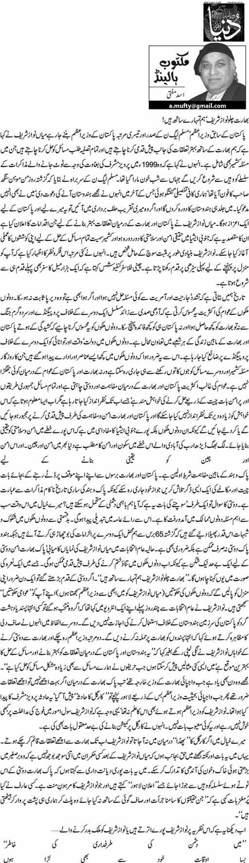asad mufti2 Bharat Chalo Nawaz Sharif, Hum Tumharay Sath Hain by Asad Mufti