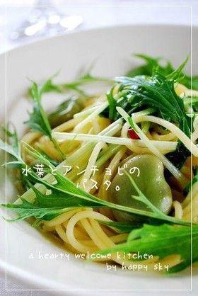 水菜とアンチョビのパスタ。
