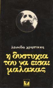 Η δυστυχία του να είσαι μαλάκας  Λεωνίδας Χρηστάκης  Κάκτος  1984