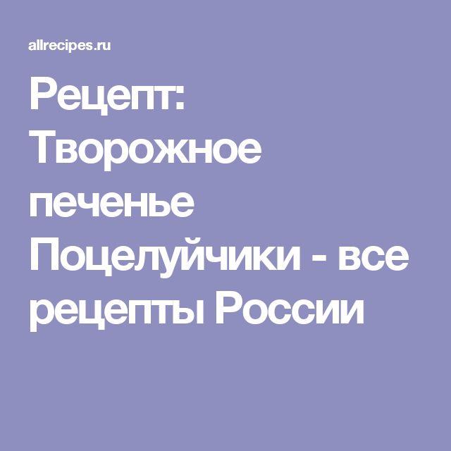 Рецепт: Творожное печенье Поцелуйчики - все рецепты России