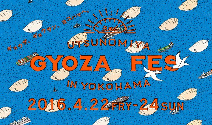 第3回 宇都宮餃子祭り in YOKOHAMA   宇都宮餃子会