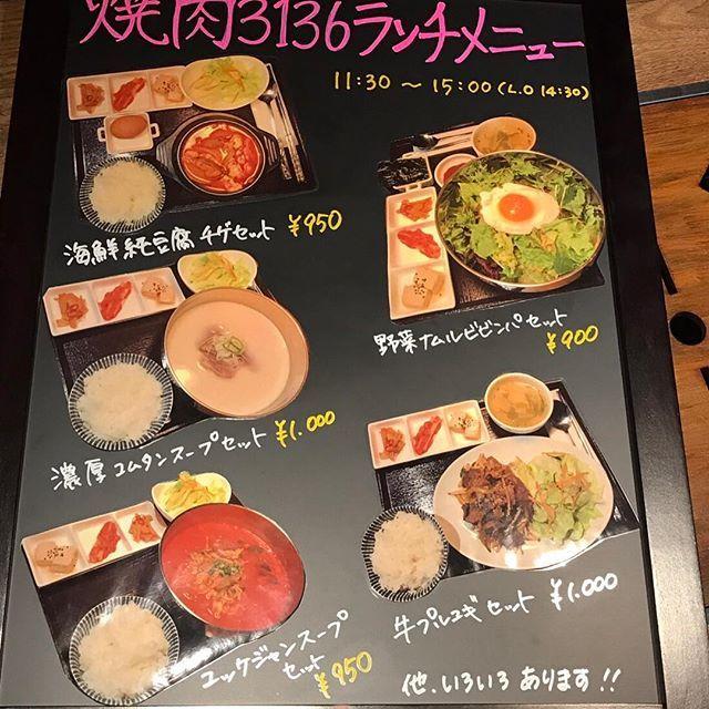 こんにちは! 鋳物焼肉3136です(#^.^#) , 今日のランチに韓国料理はいかがですか? . 夏は冷房で体が冷えガチです(⌒-⌒; ) . . だからこそ 温かいスープやカプサイシンのパンチの効いた韓国料理がオススメです(#^.^#) . 11:30〜ランチ始まります(#^.^#) . . #六本木 #完全個室 #鋳物焼肉 #焼肉 #表参道 #姉妹店 #韓国料理 #個室 #肉フェス #同伴 #個室焼肉 #隠れ家 #マッコリ #大江戸線 #yakiniku #韓国 #ハラミ #肉  #ユッケジャンスープ #石焼ビビンパ #サーロイン #イチボ #カルビ #ロース #ナムル