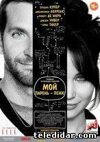 Комедийная мелодрама США - Мой парень – псих / Silver Linings Playbook (2012) - смотреть кино онлайн