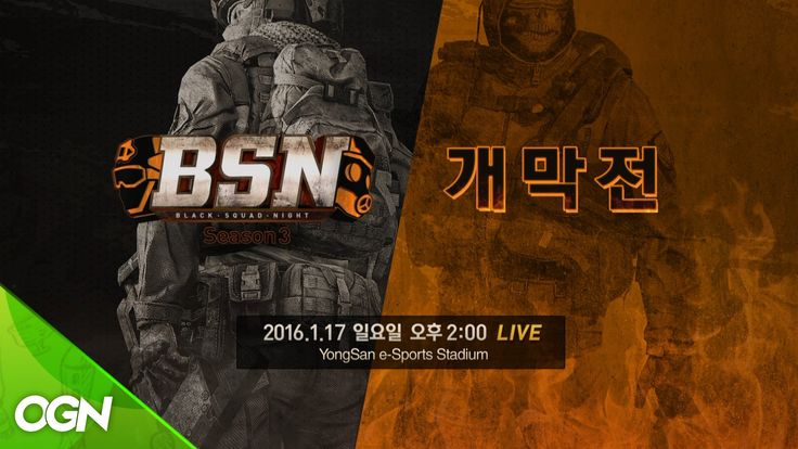 BSN(Black Squad Night) Season3 Promotion / BSN 시즌3 개막전 예고