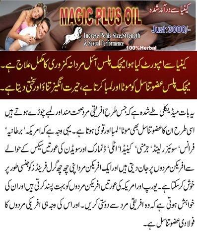 Magic Plus Oil Increase Penis Size, Strength and Sexual Performance, Now Available in Pakistan. 15 Days Course. Imported from Kenya. 100% Herbal, No Side effects. Free Home Delivery, Payment of Delivery all over Pakistan. Magic plus oil price in pakistan : 3000 Buy online free delivery at home www.shoppakistan.... 03007986016