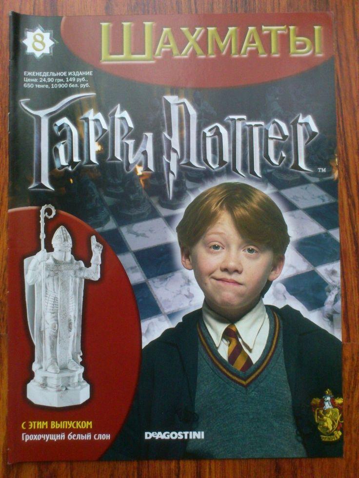 "Magazine HARRY POTTER ""chess"" #8 Rupert Grint, Daniel Radcliffe, Robbie Coltrane | eBay"