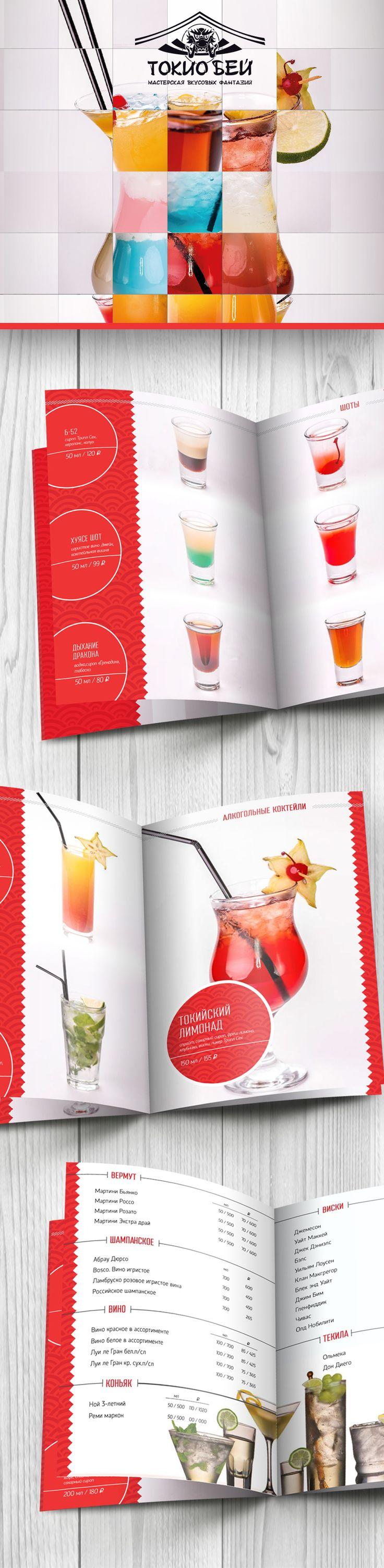 коктейльное меню токио бей