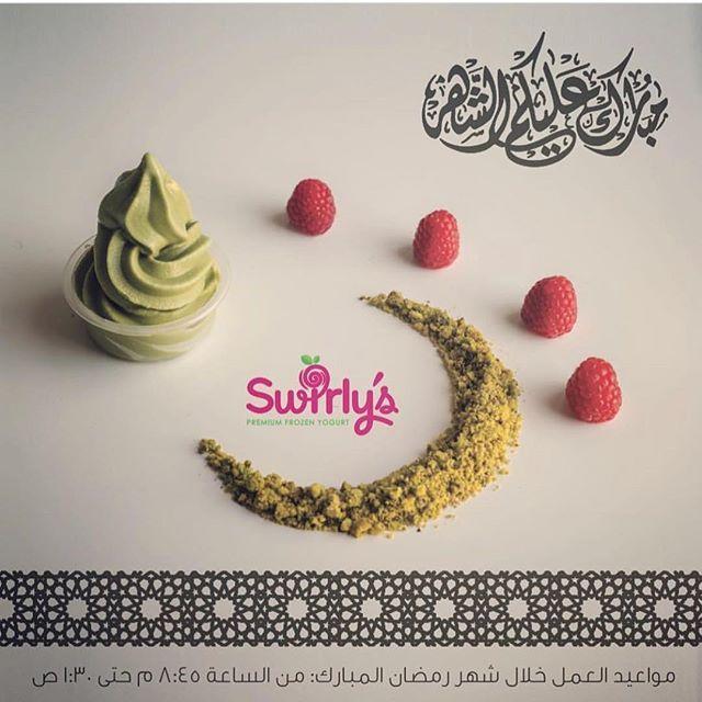 كل عام و أنتم بخير بمناسبة شهر رمضان المبارك ستكون أوقات دوام المحل من الساعه ٨ ٤٥ مساء و حتى الساعه الـ١ ٣٠ صباح ا Swi Ramadan Birthday Birthday Cake
