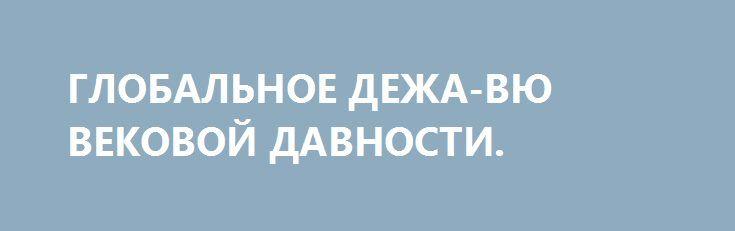 ГЛОБАЛЬНОЕ ДЕЖА-ВЮ ВЕКОВОЙ ДАВНОСТИ. http://rusdozor.ru/2017/05/21/globalnoe-dezha-vyu-vekovoj-davnosti/  Основное противоречие современности полностью аналогично тому, которое взорвало мир в 1917 году  Известные своей «неполживостью» западные и филиальные СМИ, четко знающие на кого положено нынче вешать всех собак, вовсю клеят Северной Корее ответственность за недавнюю «мировую атаку хакеров». Между ...