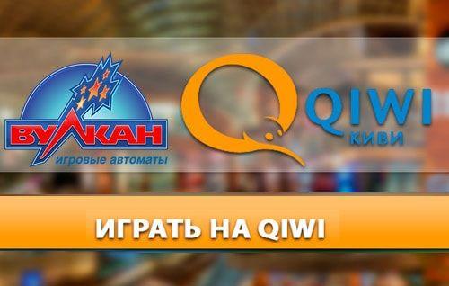 Онлайн казино с выводом денег на qiwi