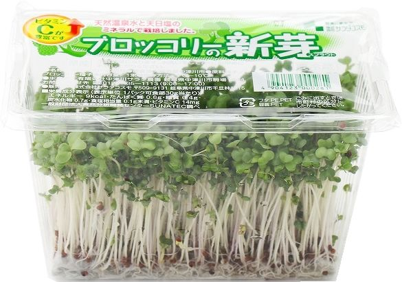 サラダコスモ:ブロッコリーの新芽 - 商品ラインナップ