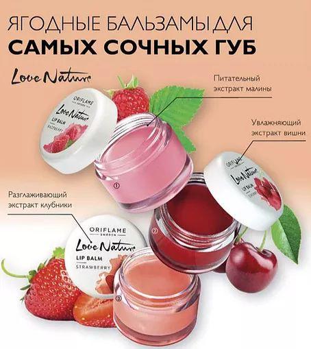Бальзам для губ обладают питательным и смягчающим действием, придавая губам легкий розовый оттенок. #красота  #beauty #уход_за_губами #care_for_lip