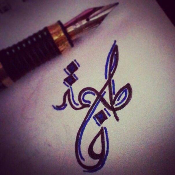 Fatema in Arabic Calligraphy