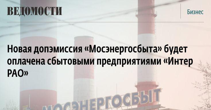 Новая допэмиссия «Мосэнергосбыта» будет оплачена сбытовыми предприятиями «Интер РАО»