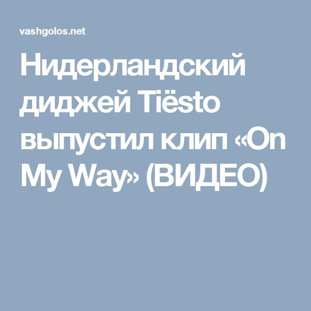 Нидерландский диджей Tiësto выпустил клип «On My Way» (ВИДЕО)