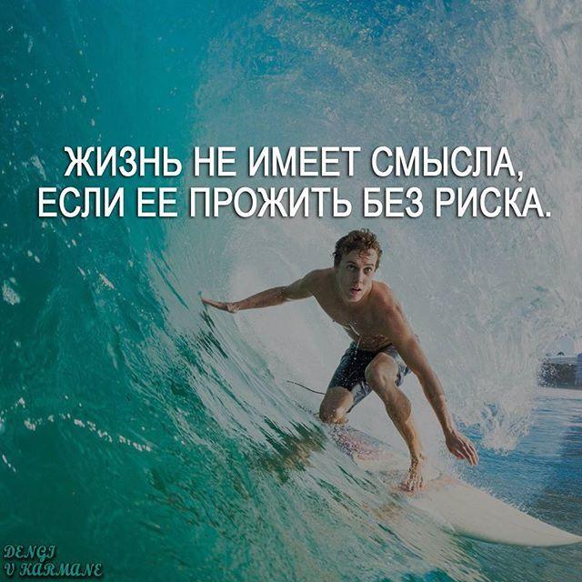 мотивация серфинг