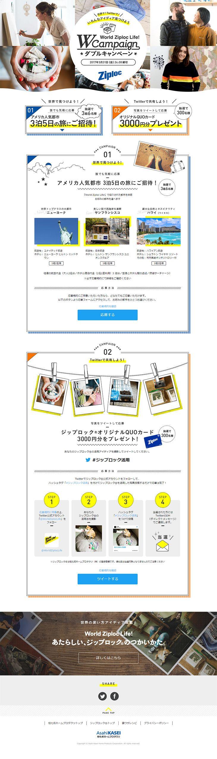 World Ziploc Life! ダブルキャンペーン【日用雑貨関連】のLPデザイン。WEBデザイナーさん必見!ランディングページのデザイン参考に(シンプル系)
