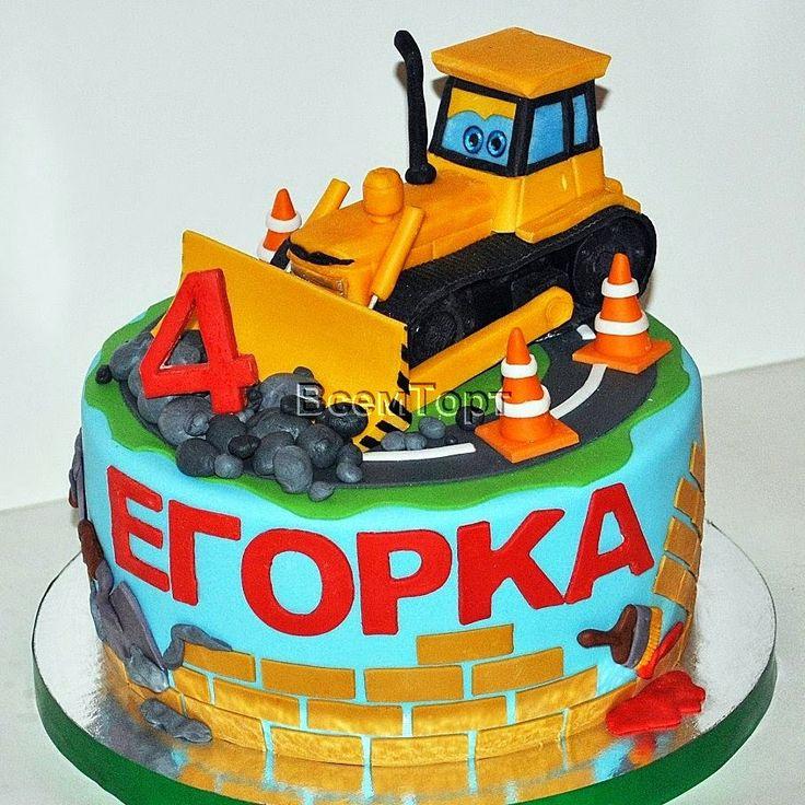 Торт Бульдозер. Заказ торта в Москве на день рождения для детей