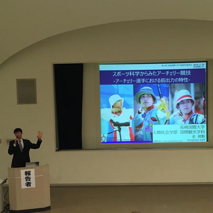 Dr. Sanghoon Kim presenting about Integrated Sports Science in Archery. Pictured on the slide are three Olympians he has coached including NIU 4th year student Saori Nagamine (right) who will compete in the 2016 Rio Olympics.  #niuglobal #sasebo #nagasaki #japan #studyabroad #university #日本#長崎#佐世保#japanese #studyjapanese #travel #japaneseculture #jlpt#studyinjapan#tourism#日本語#olympics#archery#rio2016 by niuglobal