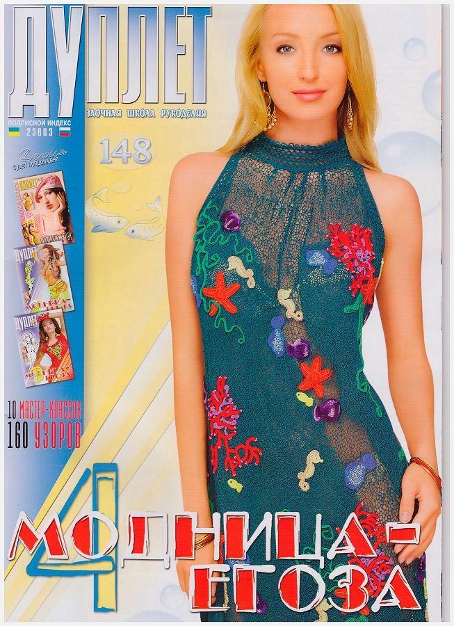 Duplet 148 Russian crochet patterns magazine