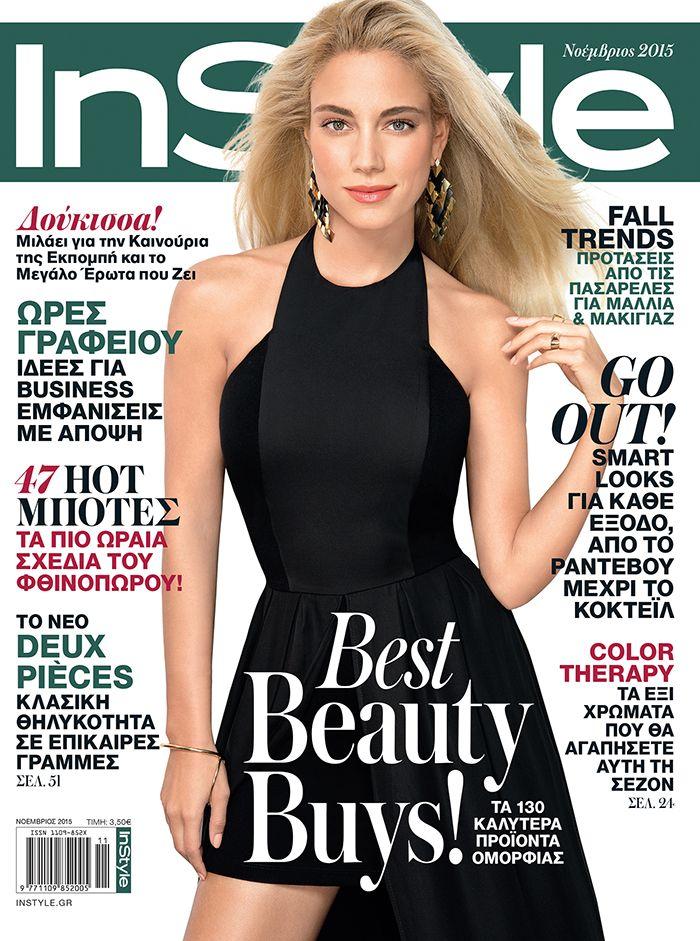 Νέο τεύχος InStyle κυκλοφορεί αύριο στα περίπτερα με cover girl τη Δούκισσα Νομικού και απίστευτα δώρα για να διαλέξετε!