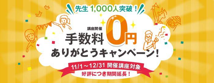 手数料0円ありがとうキャンペーン
