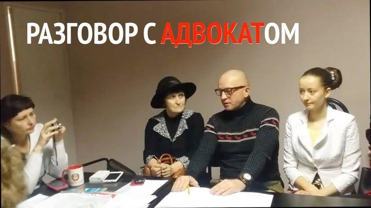 Разговор с адвокатом Курьяновичем. Живой разговор