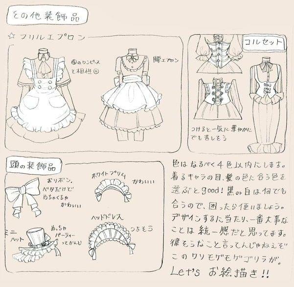服装のデザイン方法や描き方をイラスト解説!綺麗なリボンや