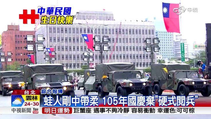 """蔡英文 Tsai Ing-wen 才說中國正視 """"中國民國"""" 的存在   #耳塞 怎麼行政院長 林全 連國歌都不唱了...;自己都不正視了還要求別人正視...  #國歌 陳金鋒"""