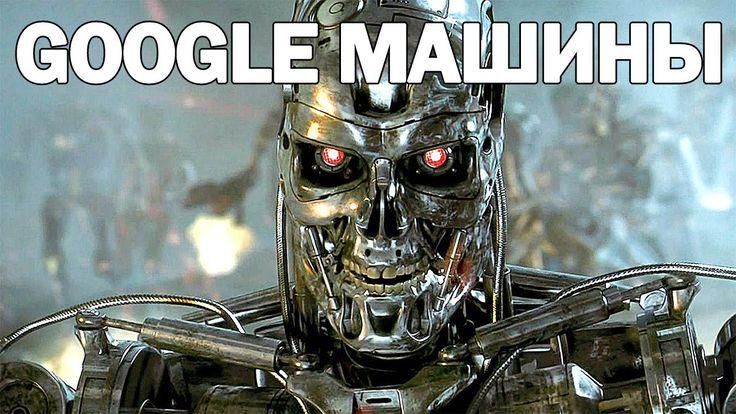 Гугл отказывается от производства своих нашумевших роботов и продаёт отделение Boston Dynamics. Почему корпорация google отказалась от реализации своей идей по захвату мира своими терминаторами смотрите в видео!