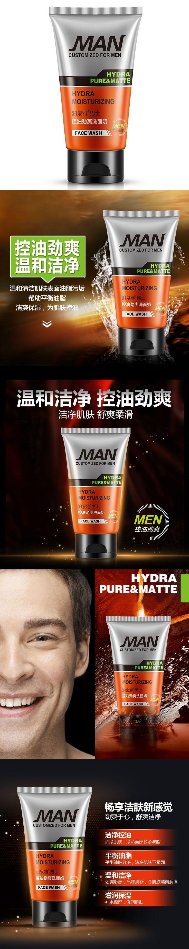 BIOAQUA Men's oil control Facial Cleanser Face Care Washable Oil Control Moisturizing Shrink Pores Blackhead Skin Care 100g